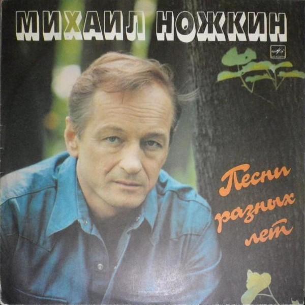 М.Ножкин