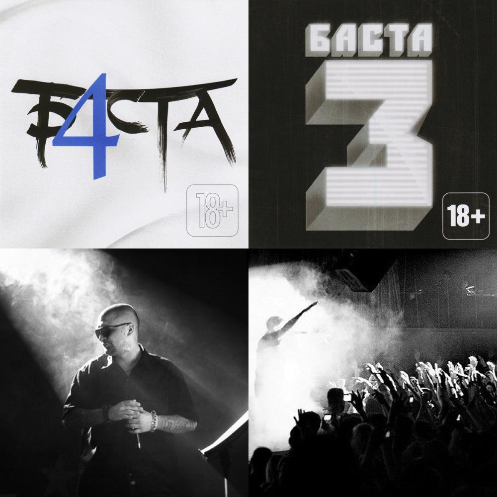 Баста и Гуф (из ВКонтакте)